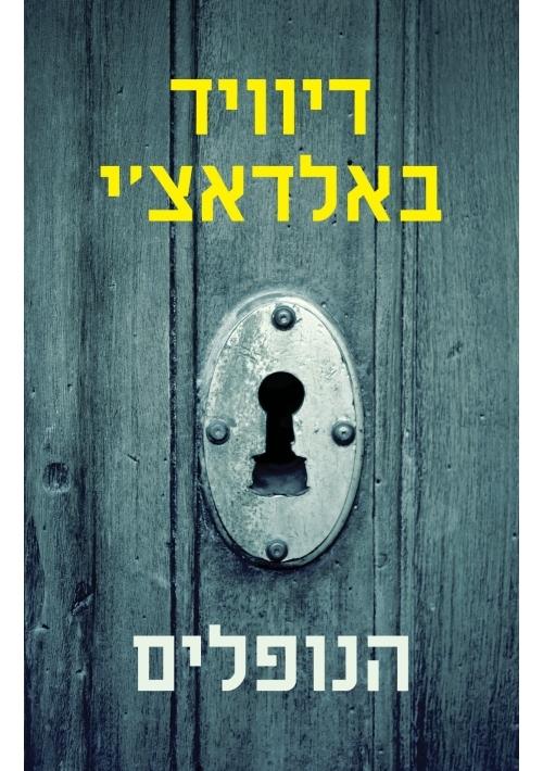 The Fallen (Hebrew)