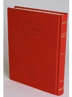 Jerusalem Crown Masora and Manuscripts (Hebrew)