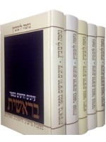 Studies In the Weekly Sidra 5 volume set (Hebrew)