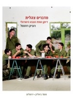 Lexicon of Tzahalese - The Lingo of the Israeli Army (Hebrew)