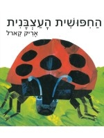 The Grouchy Ladybug (Hebrew) Board Book