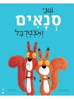 The Squirrels Who Squabbled (Hebrew)
