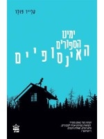 Our Endless Numbered Days (Hebrew)