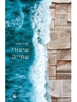 Swimming Lessons (Hebrew)