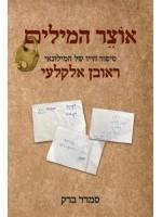 Otzer Milim Sipur Chayav Shel Reuven Alkalai (Hebrew)