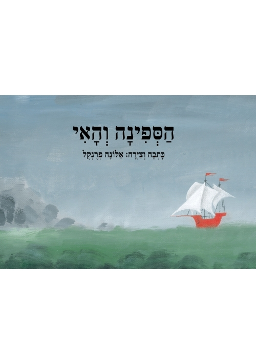 The Ship and the Island (Hebrew)