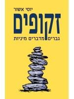 Erections (Hebrew)