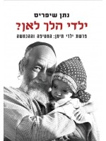 Where did my Child Go? (Hebrew)