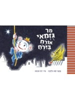Mr. Fibber Goes to the Moon (Hebrew)