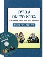 Hebrew with a Capital H (Book with CD)
