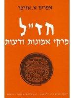 The Sages (Hebrew)