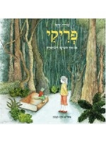 Freaky. The Dinosaur and How She Showed Up (Hebrew)