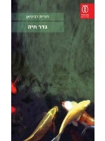 Borderlife (Hebrew)