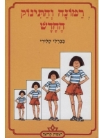 Ramona Forever (Hebrew)