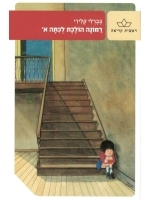 Ramona The Brave (Hebrew)