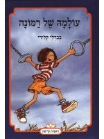 Ramona's World (Hebrew)