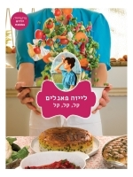 Liza Panelim - Easy, Easy, Easy Book Three(Hebrew)