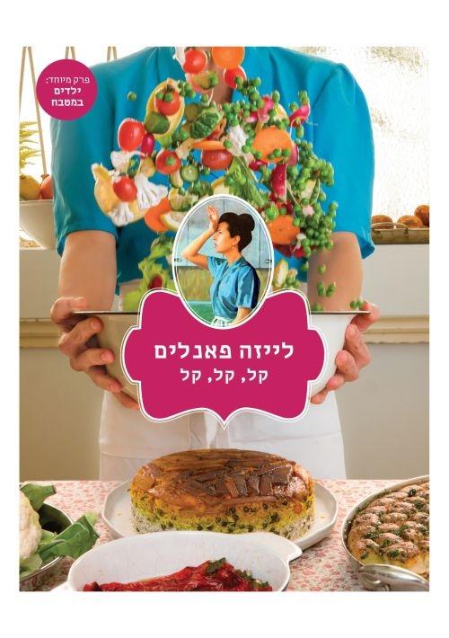 Liza Panelim - Easy, Easy, Easy, Book Three (Hebrew)