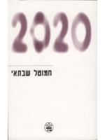 2020 (Hebrew)