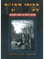 Tanach Stories for Children Book 1 (Hebrew)