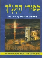 Tanach Stories for Children Book 2 (Hebrew)