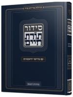 Siddur Torat Chaim 2vol (Hebrew)