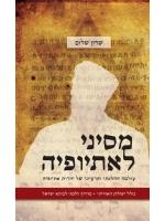 From Sinai To Ethiopia (Hebrew)