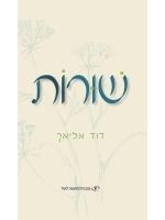 Shurot (Hebrew)
