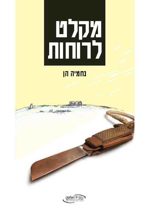 A Shelter for Ghosts (Hebrew)