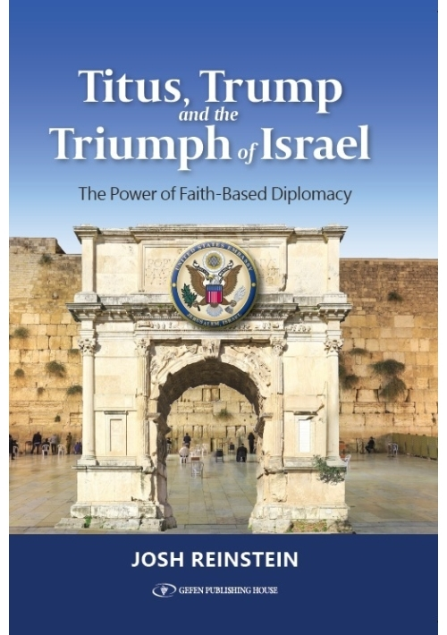 Titus, Trump and the Triumph of Israel (HC)