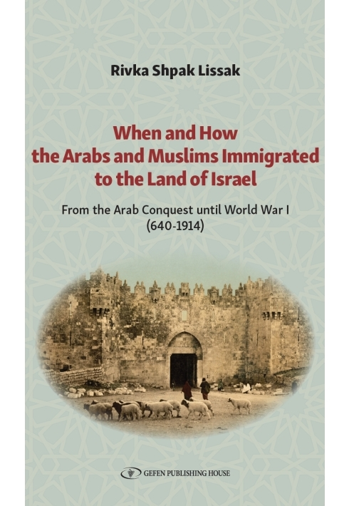 When and How the Arabs and Muslims Immigrated to the Land of Israel