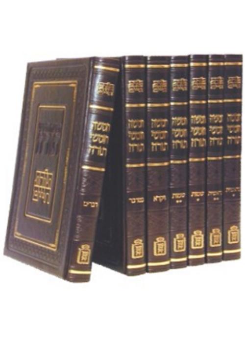 Torat Chayim 7 volumes Special Edition (Hebrew)