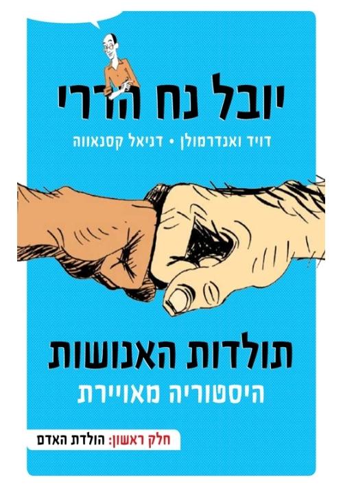 Sapiens: A Graphic History (hEBREW)