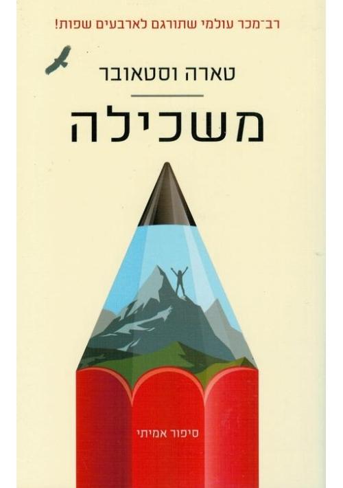 Maskila  (Hebrew)