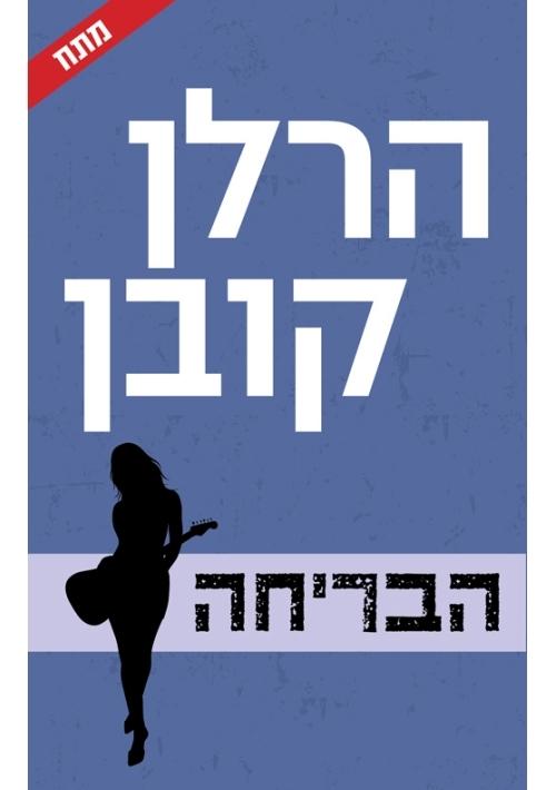 HBRICH (Hebrew)