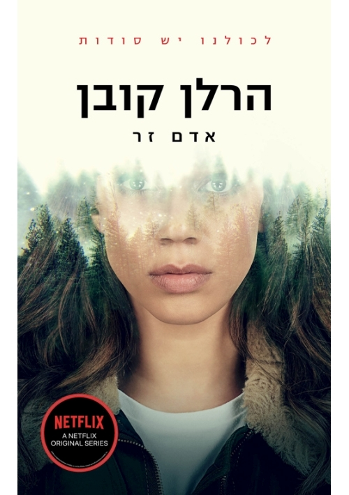 Adam Zar (Hebrew)