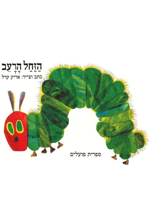 The Very Hungry Caterpillar (Hebrew) Cardboard - Mini
