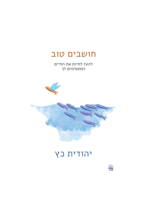 Choshvim Tov (Hebrew)