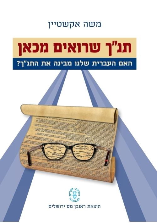 Tanach Sheroim Mikahn Can Modern Hebrew Understand the Bible? (Hebrew)