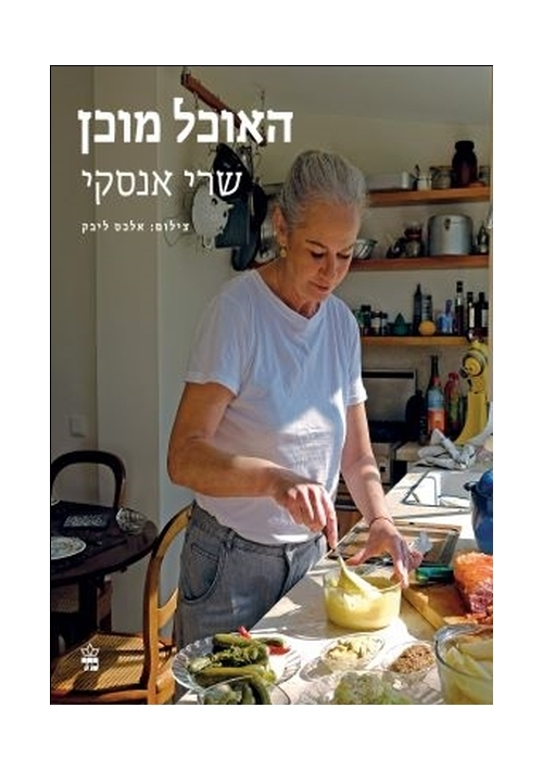 The Food is Ready! (Hebrew)
