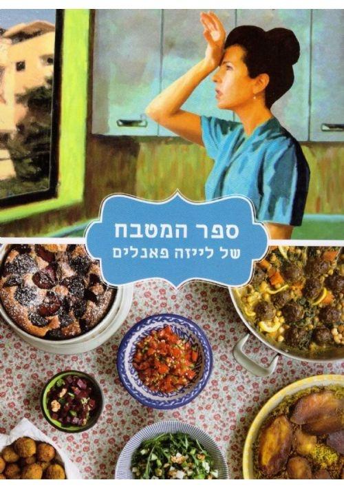 Liza Panelim - The Kitchen Book, Book One (Hebrew)