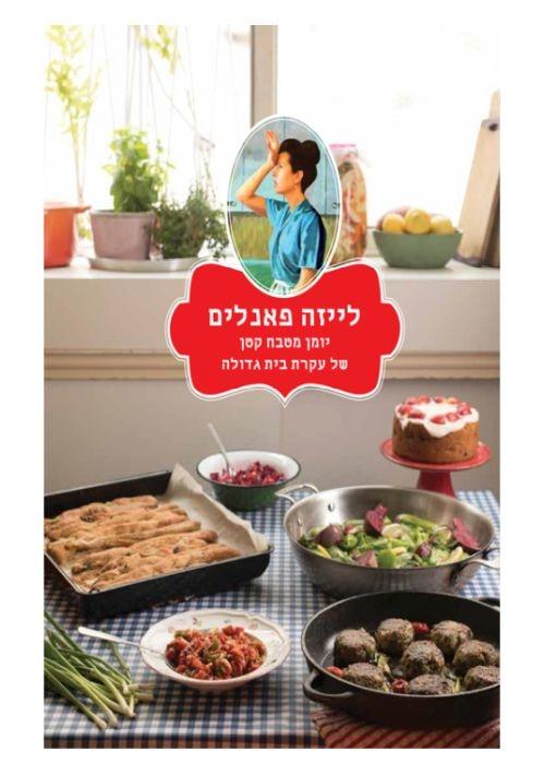 Liza Panelim - Small Kitchen Diary, Book Two (Hebrew)