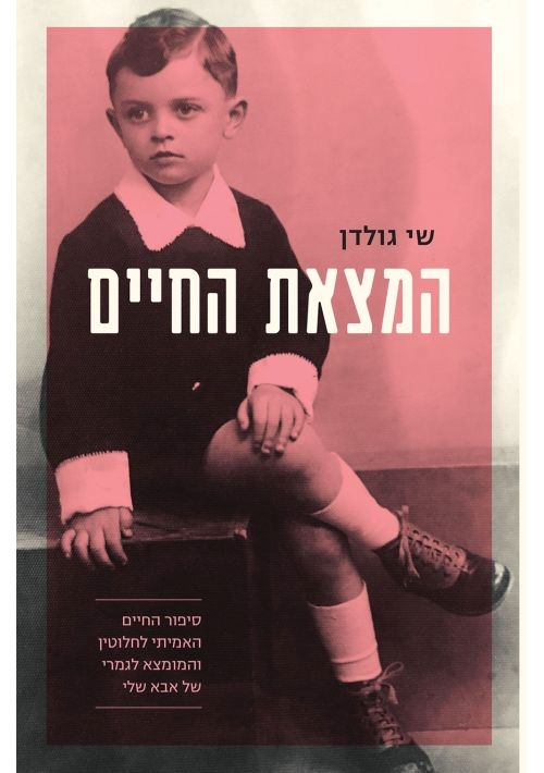 The Invention of Life (Hebrew)