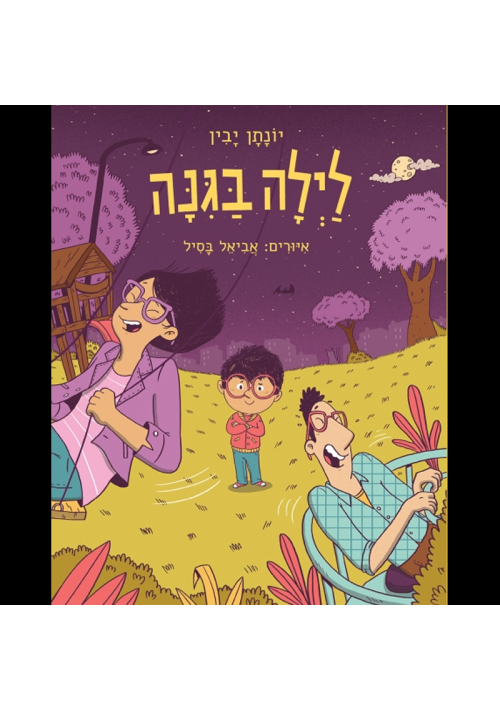 A Night at the Playground (Hebrew)