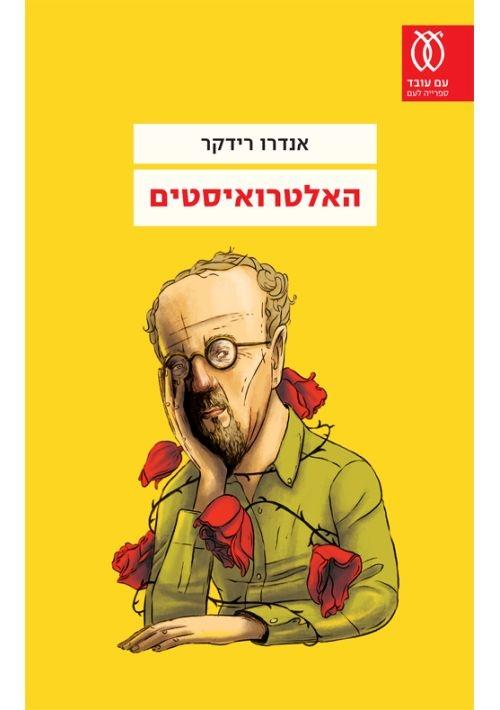 The Altruists (Hebrew)