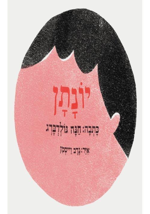 Yonatan (Hebrew)