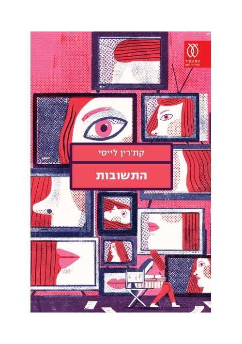 The Answers (Hebrew)
