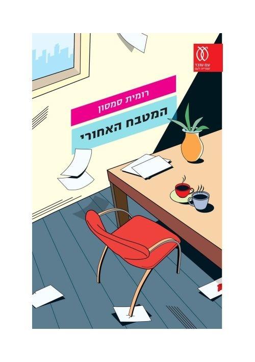The Rear Kitchen (Hebrew)