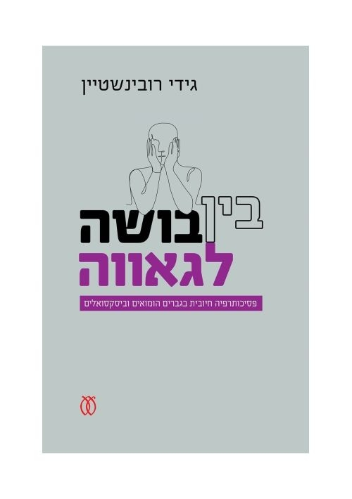 Between Shame and Pride (Hebrew)