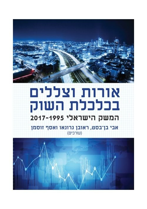 Lights and Shadows in the Market Economy (Hebrew)